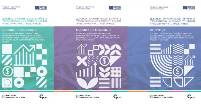 Проект ЕС представит рекомендации по подготовке инфраструктурных проектов в Украине