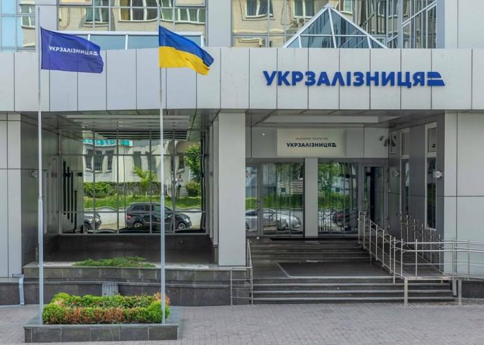 """""""Укрзализныця"""" осуществила выпуск еврооблигаций"""