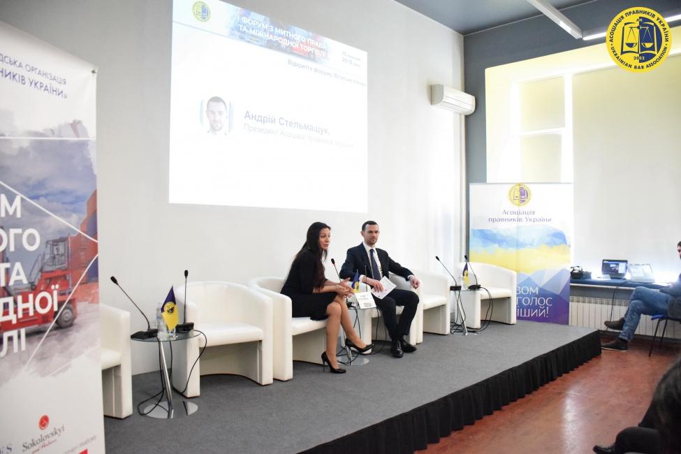 Форум по митному праву і міжнародної торгівлі