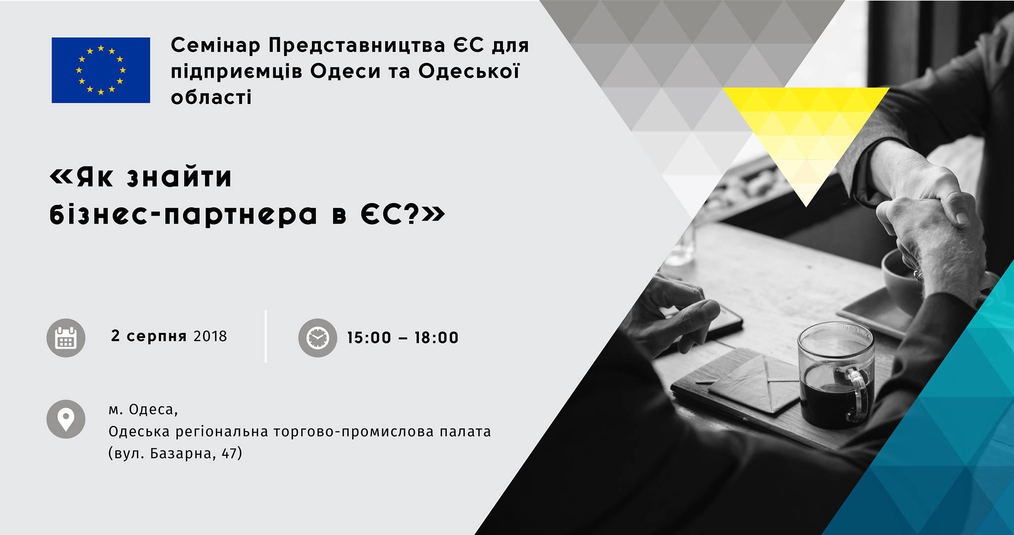 Семінар для представників місцевого бізнесу «Як знайти бізнес-партнера в Європейському Союзі?»