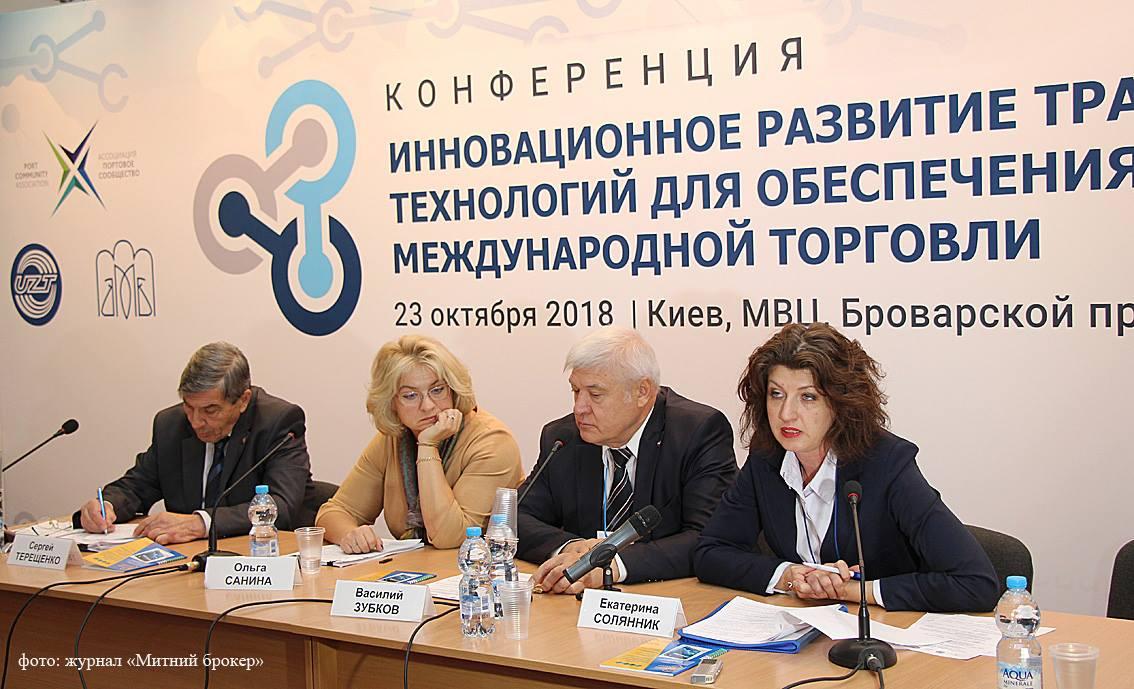 Виставка «TransUkraine 2018»