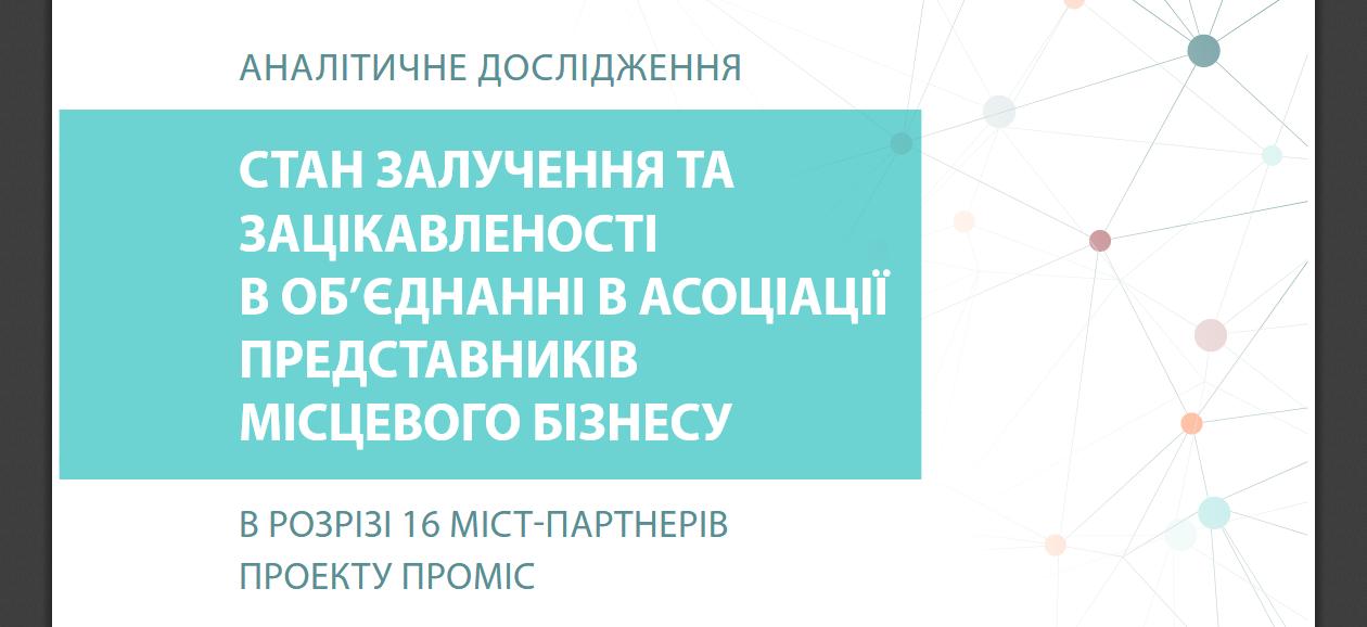 Круглий стіл на тему «Бізнес-асоціації в Україні: можливості та виклики»