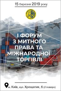 I UBA Forum on Customs Law and International Trade