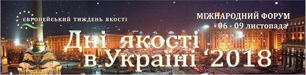 27-й Международный форум «Дни качества в Украине` 2018»