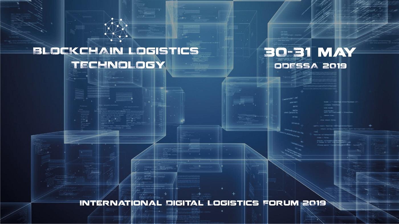 """Международный форум цифровой логистики 2019: """"Блокчейн логистика и новейшие транспортные технологии"""""""