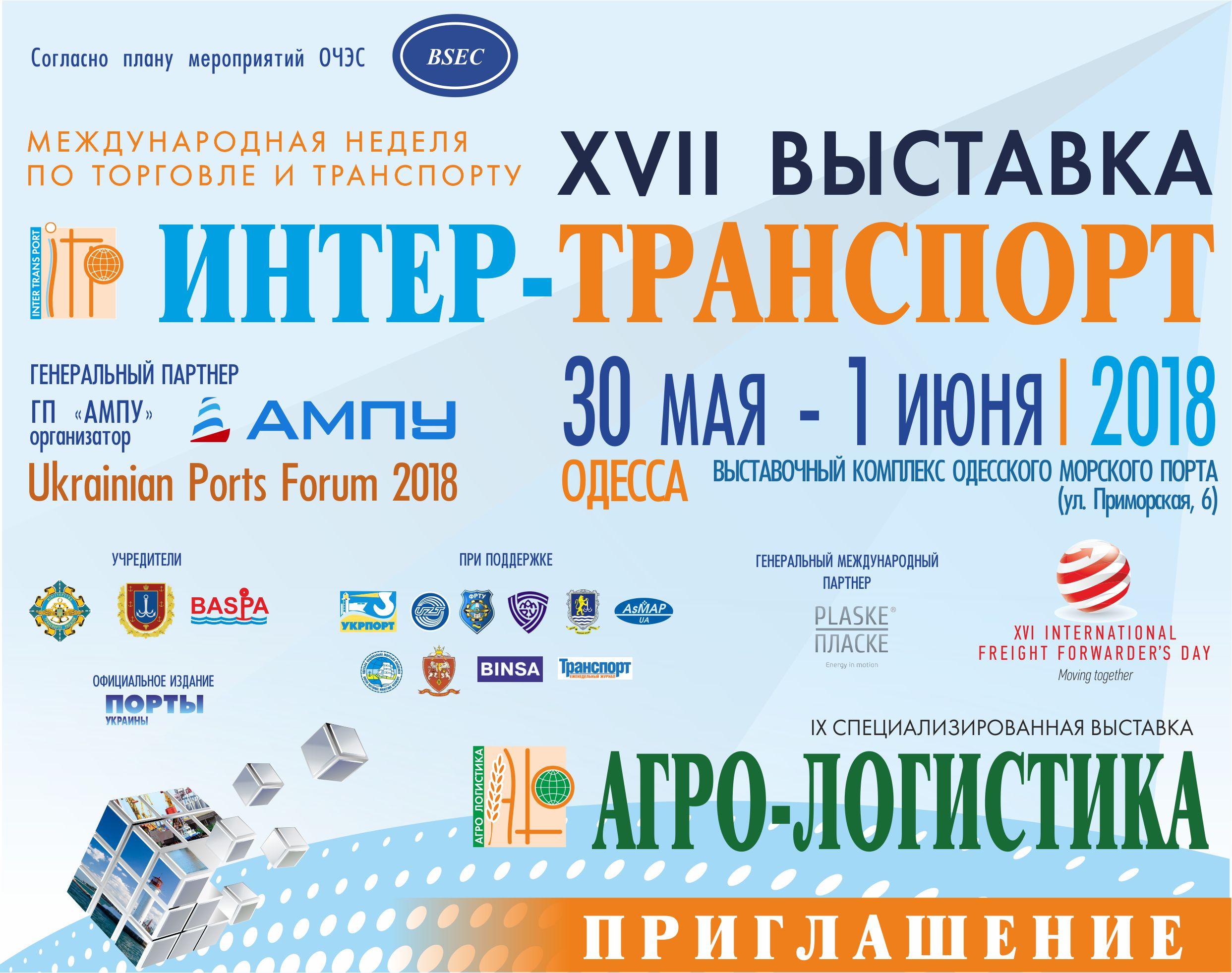 Программа Транспортной Недели, 30 мая -1 июня 2018 года, Одесса