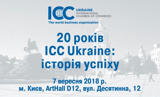 Торжества по случаю 20-летия IСС Ukraine