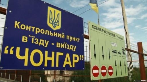 Кабмин до конца месяца ограничил въезд/выезд с территории Крыма