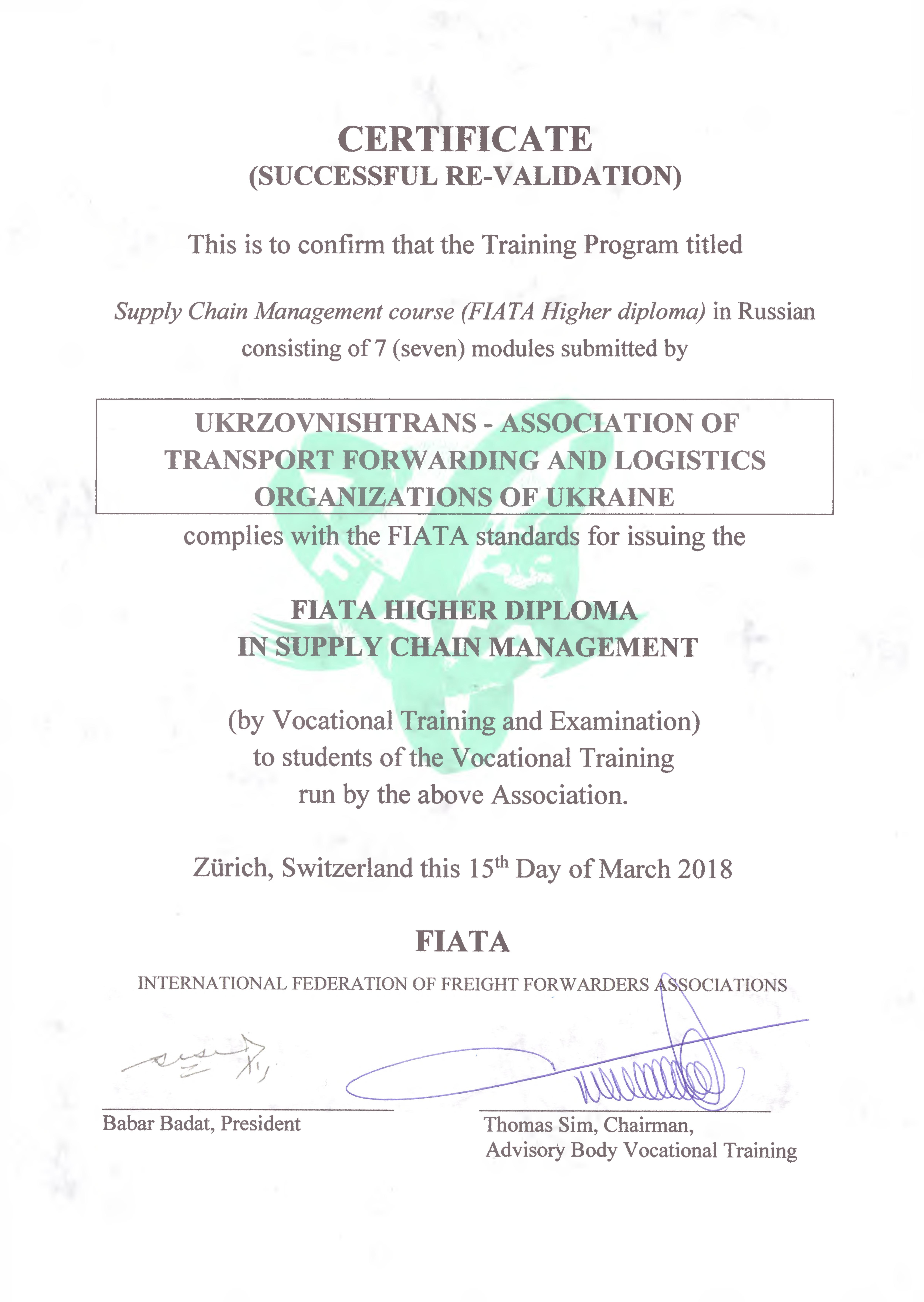 """Диплом, свидетельствующий о повторной защите Ассоциацией """"УВТ"""" программы профессиональной подготовки (Высший Диплом ФИАТА)"""
