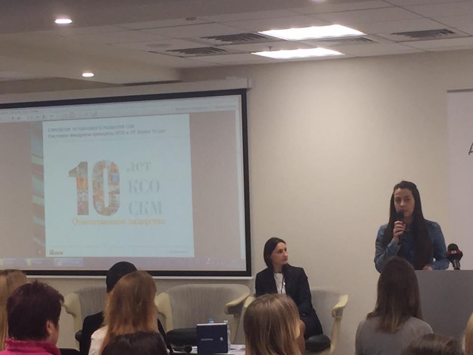 14 марта состоялся форум, посвященный 10-ти летию присутствия Сети Глобального договора в Украине