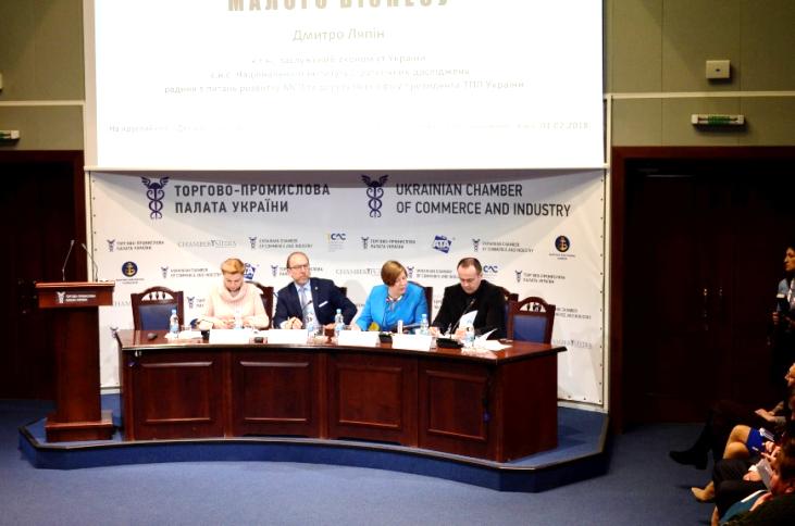 Круглый стол «Государственная политика в отношении малого бизнеса Украины 2018: вызовы и ожидания» - 1 февраля 2018