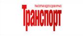"Журнал ""Транспорт"""